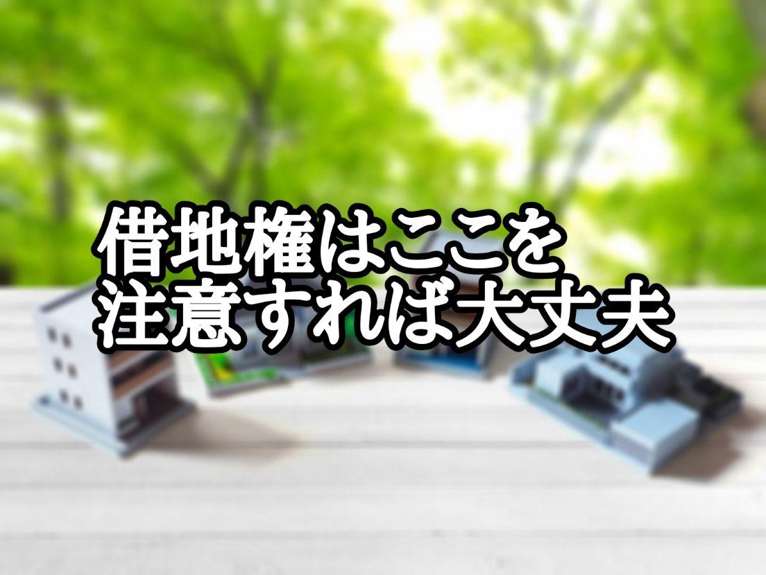 借地権-アイキャッチ