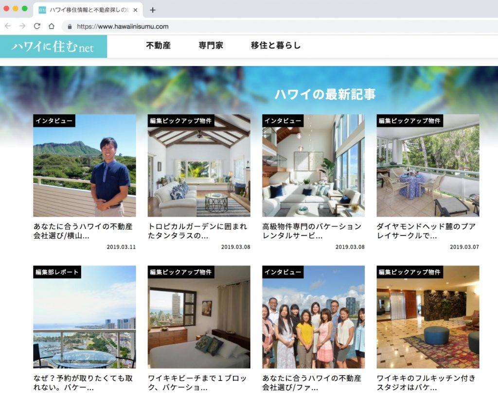 ハワイに住むNET 最新記事ページ
